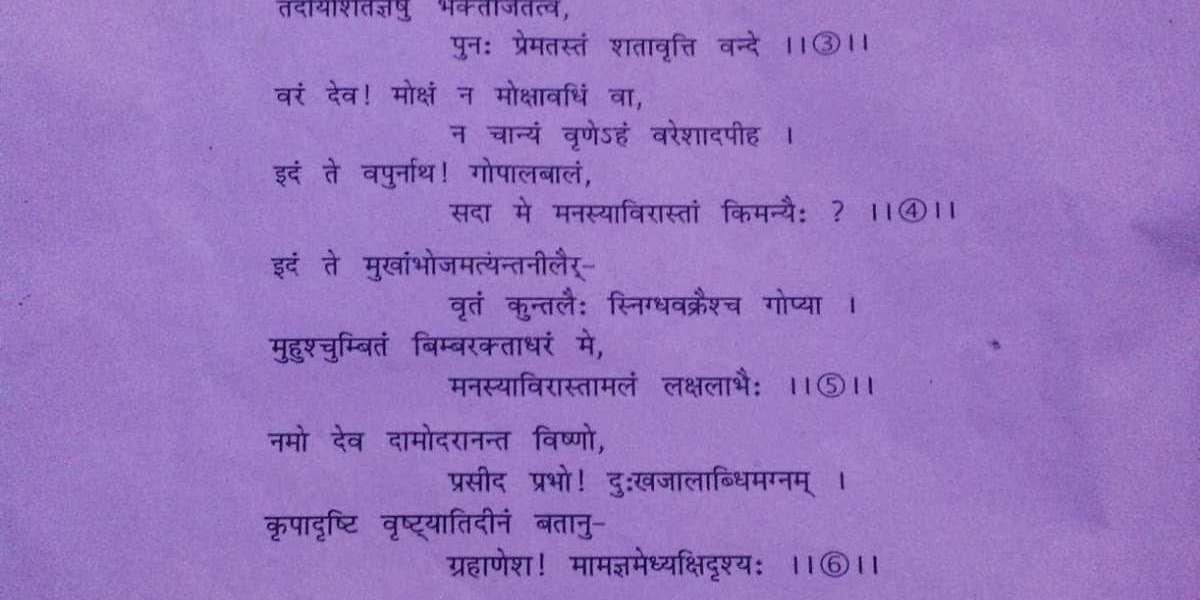 Full Damodar Ashtakam Lyrics Book Utorrent (epub) Rar